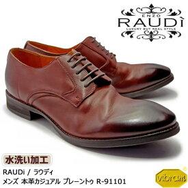 RAUDi ラウディ メンズ MENS 本革 カジュアルシューズ 革靴 くつ 水洗い加工 vibram ビブラム プレーントゥ レザー ブリック 赤茶 R-91101 【送料無料】【あす楽】