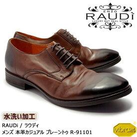 RAUDi ラウディ メンズ MENS 本革 カジュアルシューズ 革靴 くつ 水洗い加工 vibram ビブラム プレーントゥ レザー ダークブラウン 濃茶 R-91101 【送料無料】【あす楽】