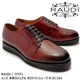 RAUDi ラウディ メンズ MENS 本革 カジュアルシューズ 革靴 くつ ポストマンシューズ レザー ワイン 赤 R-91104 【送料無料】【あす楽】