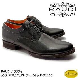 RAUDi ラウディ メンズ MENS 本革 カジュアルシューズ 革靴 くつ vibram ビブラム プレーントゥ ブラック 黒 R-91105 【送料無料】【あす楽】