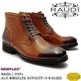 RAUDi ラウディ メンズ MENS 本革 カジュアルシューズ 革靴 くつ vibram NEWFLEX ビブラム サイドジップブーツ レザー ブラウン 茶 R-91203 【送料無料】【あす楽】