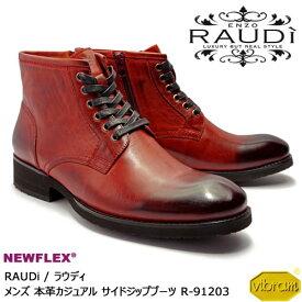 RAUDi ラウディ メンズ MENS 本革 カジュアルシューズ 革靴 くつ vibram NEWFLEX ビブラム サイドジップブーツ レザー ワイン 赤 R-91203 【送料無料】【あす楽】