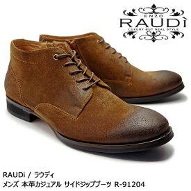 RAUDi ラウディ メンズ MENS 本革スエード カジュアルシューズ 革靴 くつ サイドジップブーツ レザー ベージュ R-91204 【送料無料】【あす楽】
