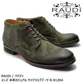 RAUDi ラウディ メンズ MENS 本革スエード カジュアルシューズ 革靴 くつ サイドジップブーツ レザー カモフラージュ 迷彩 R-91204 【送料無料】【あす楽】