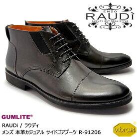 RAUDi ラウディ メンズ MENS 本革 カジュアルシューズ 革靴 くつ vibram GUMLITE ビブラム ストレートチップ サイドゴアブーツ レザー ブラック 黒 R-91206 【送料無料】【あす楽】