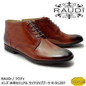 RAUDi ラウディ メンズ MENS 本革 カジュアルシューズ 革靴 くつ vibram ビブラム サイドジップブーツ レザー ブラウン 茶 R-91207 【送料無料】【あす楽】