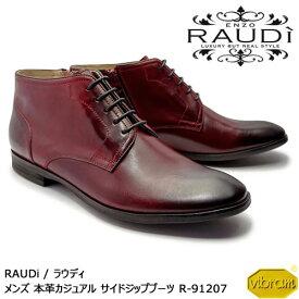RAUDi ラウディ メンズ MENS 本革 カジュアルシューズ 革靴 くつ vibram ビブラム サイドジップブーツ レザー ワイン 赤 R-91207 【送料無料】【あす楽】