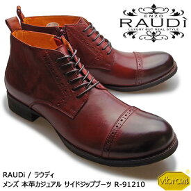 RAUDi ラウディ メンズ MENS 本革 カジュアルシューズ 革靴 くつ vibram ビブラム サイドジップブーツ レザー ワイン 赤 R-91210 【送料無料】【あす楽】