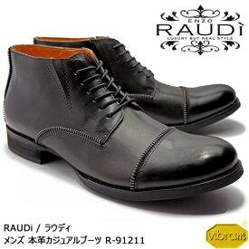 RAUDi ラウディ メンズ MENS 本革 カジュアルシューズ 革靴 くつ vibram ビブラム ブーツ ジッパー装飾 レザー ブラック 黒 R-91211 【送料無料】【あす楽】