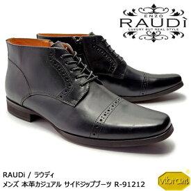 RAUDi ラウディ メンズ MENS 本革 カジュアルシューズ 革靴 くつ vibram ビブラム サイドジップブーツ メダリオン レザー ブラック 黒 R-91212 【送料無料】【あす楽】
