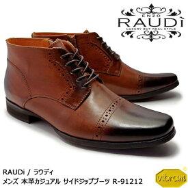 RAUDi ラウディ メンズ MENS 本革 カジュアルシューズ 革靴 くつ vibram ビブラム サイドジップブーツ メダリオン レザー ブラウン 茶 R-91212 【送料無料】【あす楽】