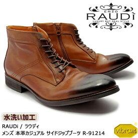 RAUDi ラウディ メンズ MENS 本革 カジュアルシューズ 革靴 くつ 水洗い加工 vibram ビブラム サイドジップブーツ レザー ブラウン 茶 R-91214 【送料無料】【あす楽】