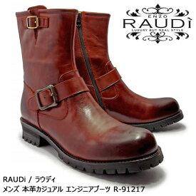 RAUDi ラウディ メンズ MENS 本革 カジュアルシューズ 革靴 くつ エンジニアブーツ レザー ブリック 赤茶 R-91217 【送料無料】【あす楽】