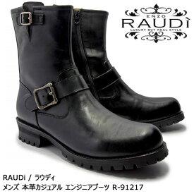 RAUDi ラウディ メンズ MENS 本革 カジュアルシューズ 革靴 くつ エンジニアブーツ レザー ブラック 黒 R-91217 【送料無料】【あす楽】