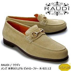 RAUDi ラウディ メンズ MENS 本革 カジュアルシューズ 革靴 くつ vibram ビブラム ビットローファー レザー ベージュ R-92112 【送料無料】【あす楽】