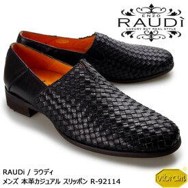RAUDi ラウディ メンズ MENS 本革 カジュアルシューズ 革靴 くつ vibram ビブラム 編み込みスリッポン レザー ブラック 黒 R-92114 【送料無料】【あす楽】