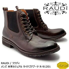 RAUDi ラウディ メンズ MENS 本革 カジュアルシューズ 革靴 くつ vibram ecostep ビブラム サイドゴアブーツ レザー ダークブラウン 濃茶 R-91201 【送料無料】【あす楽】