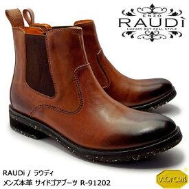 RAUDi ラウディ メンズ MENS 本革 カジュアルシューズ 革靴 くつ vibram ecostep ビブラム サイドゴアブーツ レザー ブラウン 茶 R-91202 【送料無料】【あす楽】