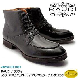 RAUDi ラウディ メンズ MENS 本革 カジュアルシューズ 革靴 くつ vibram ICETREK ビブラム サイドジップモカブーツ レザー ブラック 黒 R-91205 【送料無料】【あす楽】