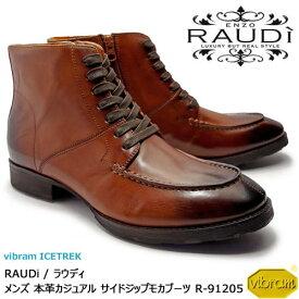 RAUDi ラウディ メンズ MENS 本革 カジュアルシューズ 革靴 くつ vibram ICETREK ビブラム サイドジップモカブーツ レザー ブラウン 茶 R-91205 【送料無料】【あす楽】