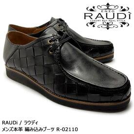 【在庫処分! 半額以下!】RAUDi ラウディ メンズ MENS 本革 カジュアルシューズ 革靴 くつ ワラビーブーツ 編み込み レザー ブラック 黒 R-02110 【送料無料】【あす楽】【z09s】
