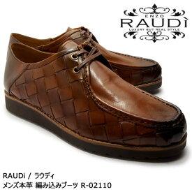 【在庫処分! 半額以下!】RAUDi ラウディ メンズ MENS 本革 カジュアルシューズ 革靴 くつ ワラビーブーツ 編み込み レザー ブラウン 茶 R-02110 【送料無料】【あす楽】【z09s】