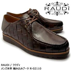 【在庫処分! 半額以下!】RAUDi ラウディ メンズ MENS 本革 カジュアルシューズ 革靴 くつ ワラビーブーツ 編み込み レザー ダークブラウン 濃茶 R-02110 【送料無料】【あす楽】【z09s】