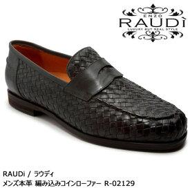 【在庫処分! 半額以下!】RAUDi ラウディ メンズ MENS 本革 カジュアルシューズ 革靴 くつ コインローファー 編み込み レザー ブラック 黒 R-02129 【送料無料】【あす楽】【z09s】