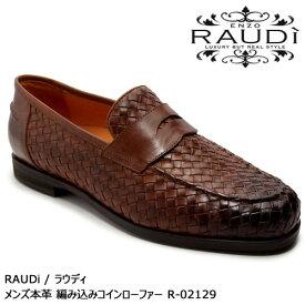 【在庫処分! 半額以下!】RAUDi ラウディ メンズ MENS 本革 カジュアルシューズ 革靴 くつ コインローファー 編み込み レザー ブラウン 茶 R-02129 【送料無料】【あす楽】【z09s】