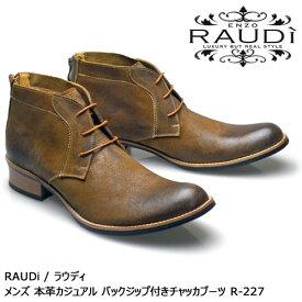 RAUDi ラウディ メンズ MENS 本革 カジュアル 革靴 革 靴 くつ レザー カジュアルシューズ スエード チャッカブーツ ベージュ R-227 【送料無料】【あす楽】