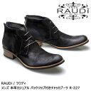 RAUDi ラウディ メンズ MENS 本革 カジュアル 革靴 革 靴 くつ レザー カジュアルシューズ スエード チャッカブーツ …