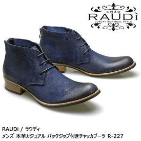 RAUDi ラウディ メンズ MENS 本革 カジュアル 革靴 革 靴 くつ レザー カジュアルシューズ スエード チャッカブーツ ネイビー 紺 R-227 【送料無料】【あす楽】
