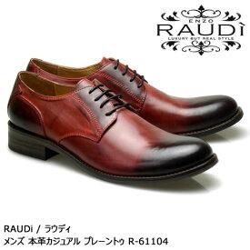 RAUDi ラウディ メンズ MENS 本革 カジュアル シューズ 革靴 革 靴 くつ レザー カジュアルシューズ プレーントゥ ワイン レッド 赤 R-61104 【送料無料】【あす楽】