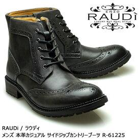 RAUDi ラウディ メンズ MENS 本革 カジュアル シューズ 革靴 革 靴 くつ レザー サイドジップ カントリーブーツ ブラック 黒 R-61225 【送料無料】【あす楽】