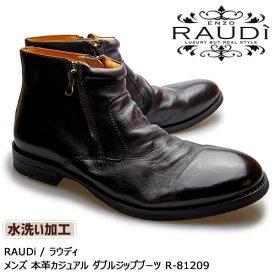 RAUDi ラウディ メンズ MENS 本革 カジュアルシューズ 革靴 くつ vibram ビブラム 水洗い加工革 ダブルジップブーツ レザー ブラック 黒 R-81209 【送料無料】【あす楽】