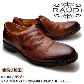 RAUDi ラウディ メンズ MENS 本革 カジュアルシューズ 革靴 革 靴 くつ 水洗い加工 スリッポン レザー ブラウン 茶 R-82106 【送料無料】【あす楽】