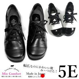 本革 レースアップシューズ 幅広 甲高 5E 紐靴 黒 白 エナメル 婦人靴 履きやすい 外反母趾 靴 おしゃれ コンフォート レディース シューズ 日本製 はばひろ 痛くならない 歩きやすい ギフト 40代 50代 60代 ミセス ファッション