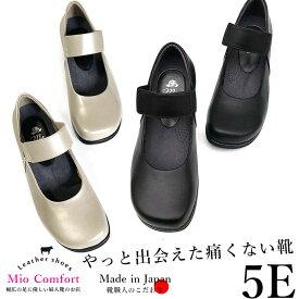 【ポイントさらに5倍&クーポン】婦人靴 外反母趾対応 5E おしゃれ 幅広 甲高 靴 パンプス コンフォートシューズ 本革 レディース バレエシューズ 女性 靴 日本製 ゆったり はばひろ 足が痛くならない 歩きやすい 黒 フォーマル ギフト 40代 50代 60代 ミセス ファッション
