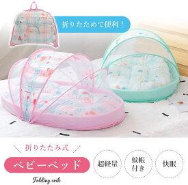 ベビーベッド ベッドインベッド 折りたたみ 持ち運び 携帯 軽量 洗濯可能 出産祝い 赤ちゃん