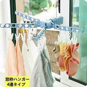 雨対策 節約スペースハンガー 4連 部屋干し 収納力アップ 洗濯バサミ付き 多機能 窓枠ハンガー 衣類収納