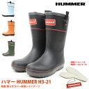 【アフターSALE】【送料無料】 ハマー HUMMER ラバーブーツ 【H3-21】 親子で履ける こども 子ども 子供 ジュニア レ…