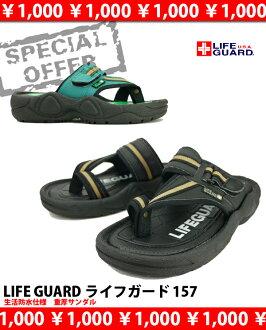 難以在小救護員LIFEGUARD涼鞋男人的孩子丈夫出故障的結實的製作的Aqua□lg157□