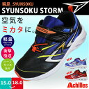 Ac-ss-storm-bk-1