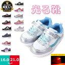 【あす楽】【送料無料】 ☆光る靴★ 女の子 キッズ ジュニア トライデント キムラ e-style イースタイル 【HIKARU-S-G】 ESTB2163 JO20…