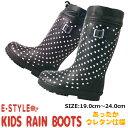 【アフターSALE】【送料無料】レインブーツ 長靴 ジュニア 女の子 e-style イースタイル 弘進ゴム 【ESTJ42300W】 完…