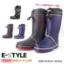 【アフターSALE】【送料無料】 レインブーツ 長靴 ジュニア 女の子 e-style イースタイル 山陽 【SUN-BOUKAN-GJ】 EST…