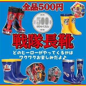 【あす楽】懐かしの スーパー戦隊ヒーロー&仮面ライダー キッズ 男の子用 レインブーツ アキレス【RENJYA-L-500】サイズ別 スタッフが選びます♪ 長靴 完全防水 防滑 絞りカバー マジックテ