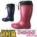 【あす楽】【送料無料】 レインブーツ 長靴 レディース e-style イースタイル 孔 【EST52102B】超軽量 屈曲 防水 防寒…