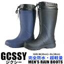 【あす楽】【送料無料】 GCSSY ジクシー ロング レインブーツ 長靴 メンズ 弘進ゴム【GS01】 超軽量 完全防水 防滑 カ…