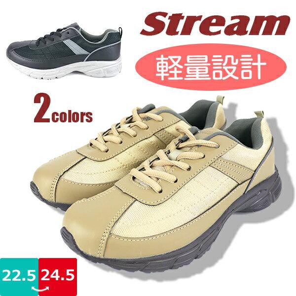 <動画あり>【あす楽】【送料無料】 軽量 レディースシューズ STREAM ストリーム コウセキ 【LR5343】 通気性 ナイロン素材 シンプル 靴ひも □lr5343□ まるほ